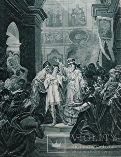 Михаил Федорович восшествие на престол. Изд. до 1917 года