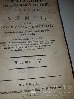 1789 Магазин натуральной истории