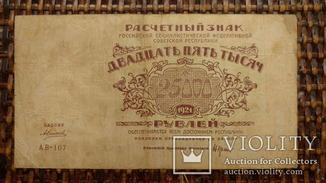 25 000 рублей 1921 АВ-107