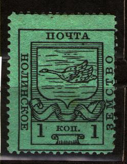 1915 Земство Нолинское 1 коп., лот 4862