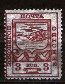 1915 Земство Нолинское 3 коп. Абкляч?, лот 4864