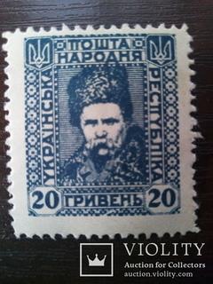 20 гривен 1920 год