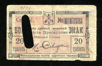 Проскуров / 20 гривен 1919 года