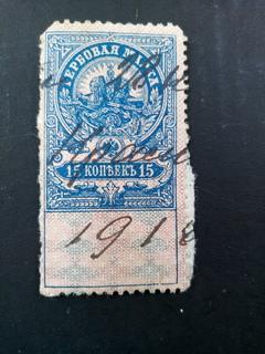 Гербовая марка 15 копеек 1918
