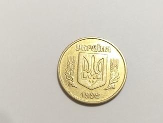50 копеек 1992 г. 4ААм. Луганский чекан английскими штемпелями.