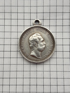 "Медаль Александра II ""Кавказ 1871 года"""