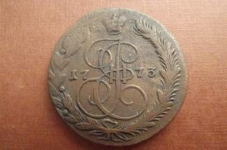 5 копеек 1773 года Е.М. Екатерина 2-я