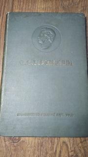 Пушкін. за редакцією П. Тичина. 1938 р. ( на українській мові)