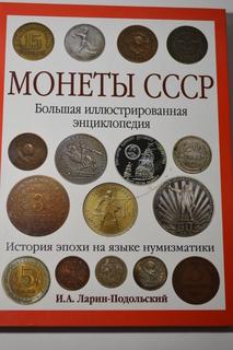 Монеты CCCР. Большая иллюстрированная энциклопедия