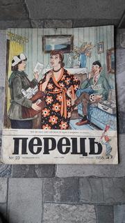 Журнал перець 1958
