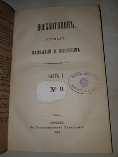 1844 Москвитянин