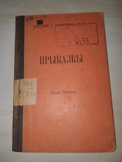 1899 Приказки Гребiнки Чернiгiв