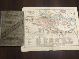 1899 Киев Путеводитель по Юго-Западной Железной дороге