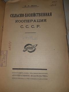 1925 СельХоз кооперация СССР