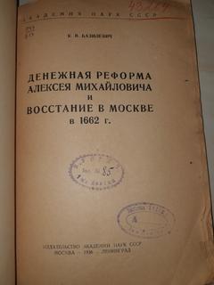 1936 Денежная реформа Алексея Михайловича и восстание в 1662
