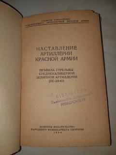 1944 Правила стрельбы зенитной артилерии