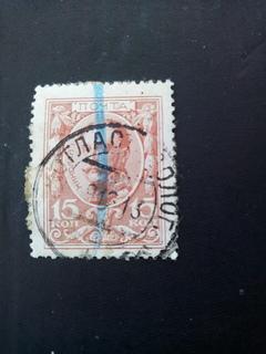 Марка 15 копеек 1913 год