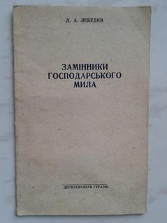 1946. Замінники господарського мила
