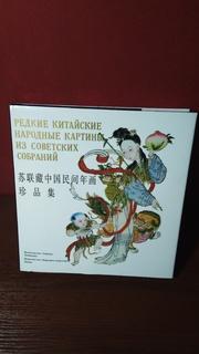 Редкие китайские народные картинки из советских собраний.