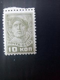 Марка 10 коп 1929 года с клеем