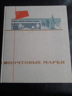 Альбом с негашенными марками СССР. 1970-71-72 гг.