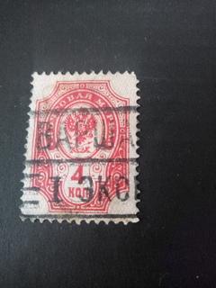 Марка 4 коп 1889 год