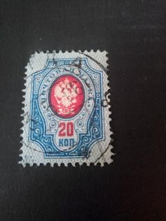 Марка 20 копеек 1889 год