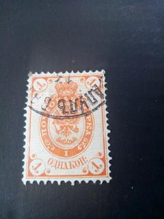 Марка 1 коп 1883 год