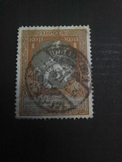 Марка 1 копейка 1915 года