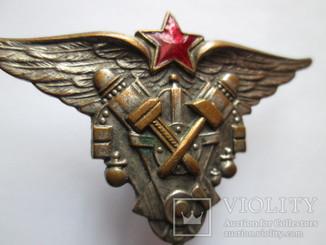 Авиационный Техник военных авиационно-технических училищ ВВС РККА