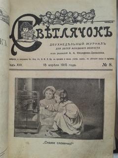 Светлячок. Двухнедельный журнал для детей младшего возраста. 1915 г. № 1-24 (Комплект)