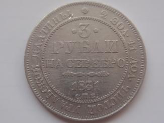 3 рубля 1831 год Россия