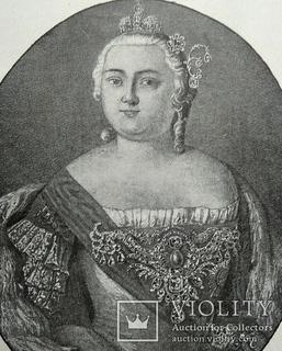 Елисавета Петровна. императрица Всероссийская.Изд до 1917 года