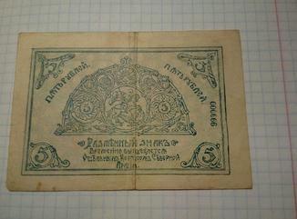5 рублей 1919 год, Родзянко, VF, Rare + уникальный номер