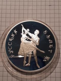Балет 3 рубля 1993 год. Пруфф. Серебро. Россия.