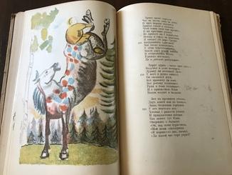 Конёк Горбунок Академия Красочное издание