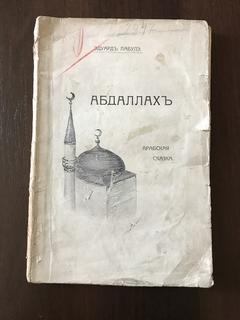 1913 Арабская сказка Абдаллах