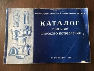 1951 Каталог Ширпотреба Посуда