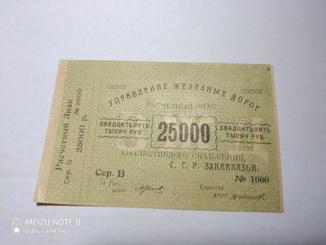 25000 рублей 1921 год, Управление железных дорог