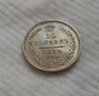 10 копеек 1854