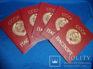 5 чистых новых бланков паспорта СССР 1975 г. (Укр)