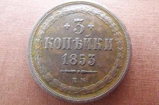 3 копейки 1853 года ЕМ