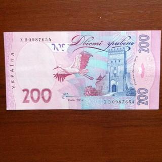 200 гривен ХВ 0987654 лесенка вниз