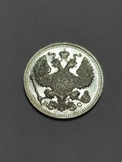 20 копеек 1915 ВС, unc
