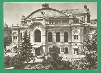 Киев оперный театр 1954 Игнатович