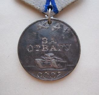 Медаль За отвагу № 1393545