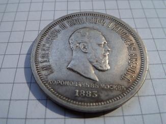 1 рубль.Коронация Александра 3