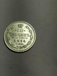 10 копеек 1914 ВС, unc