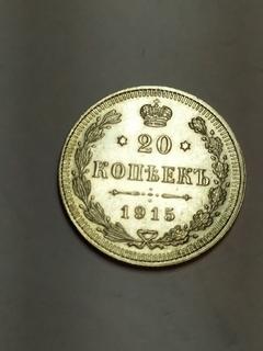 20 копеек 1915 ВС штемпельная