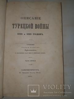 1844 Описание турецкой войны 1828-29 гг.